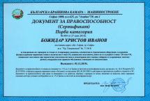 Сертификат Правоспособност БИ